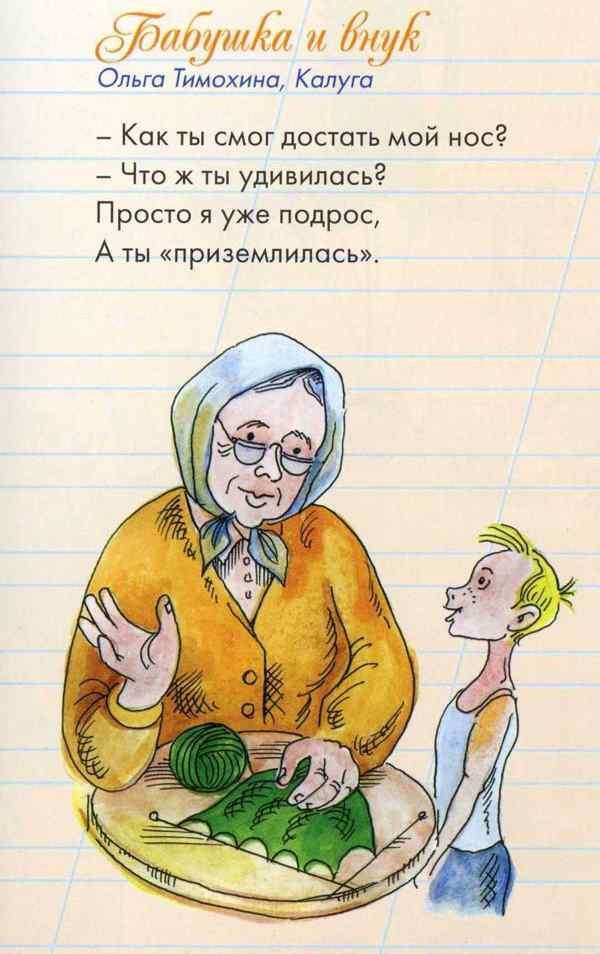 Поздравление для бабушки для детей
